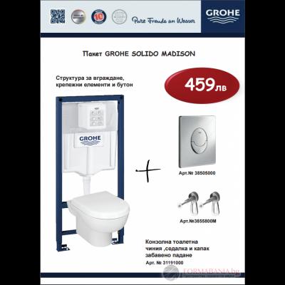 Промо пакет за вграждане Grohe Solido Madison