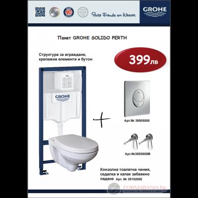 Промо комплект Grohe Solido Perth