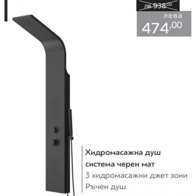 Хидромасажен панел Nero A7304B черен