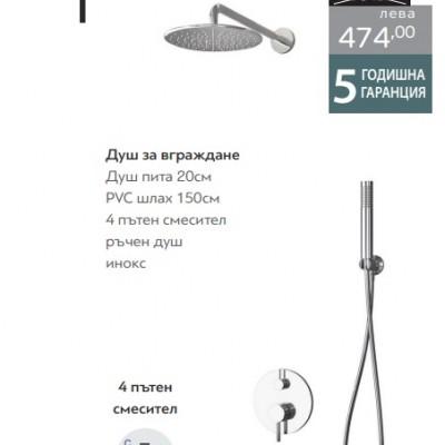 Душ комплект за вграждане  Artemis  SO510 хром