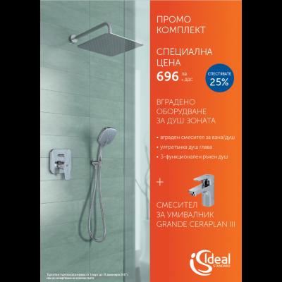 Промо комплект Ideal Standard с вградено оборудване за душ В1153АА