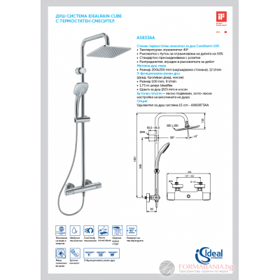 Промо комплект Ideal Standard Idealrain Cube А5833АА