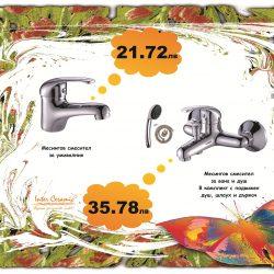 Комплект душ батерия и стоящ смесител за мивка
